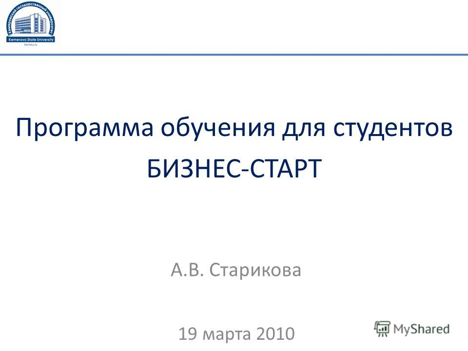 А.В. Старикова 19 марта 2010 Программа обучения для студентов БИЗНЕС-СТАРТ