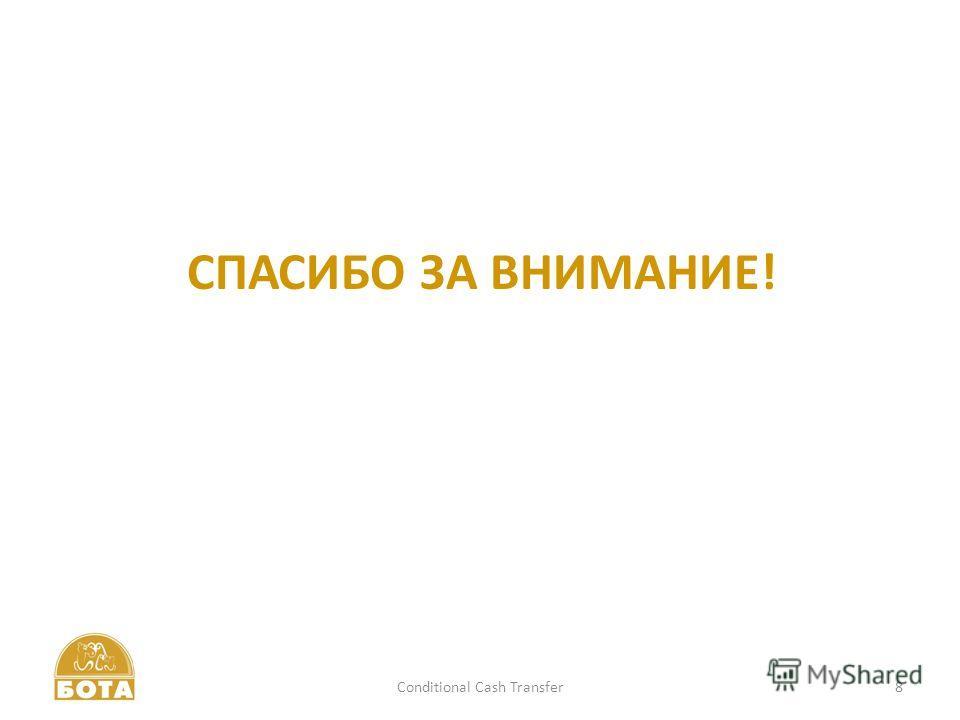 Conditional Cash Transfer8 СПАСИБО ЗА ВНИМАНИЕ!
