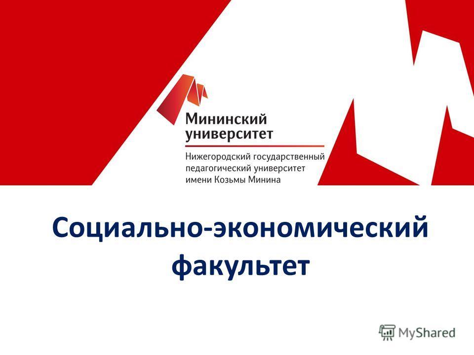 Социально-экономический факультет