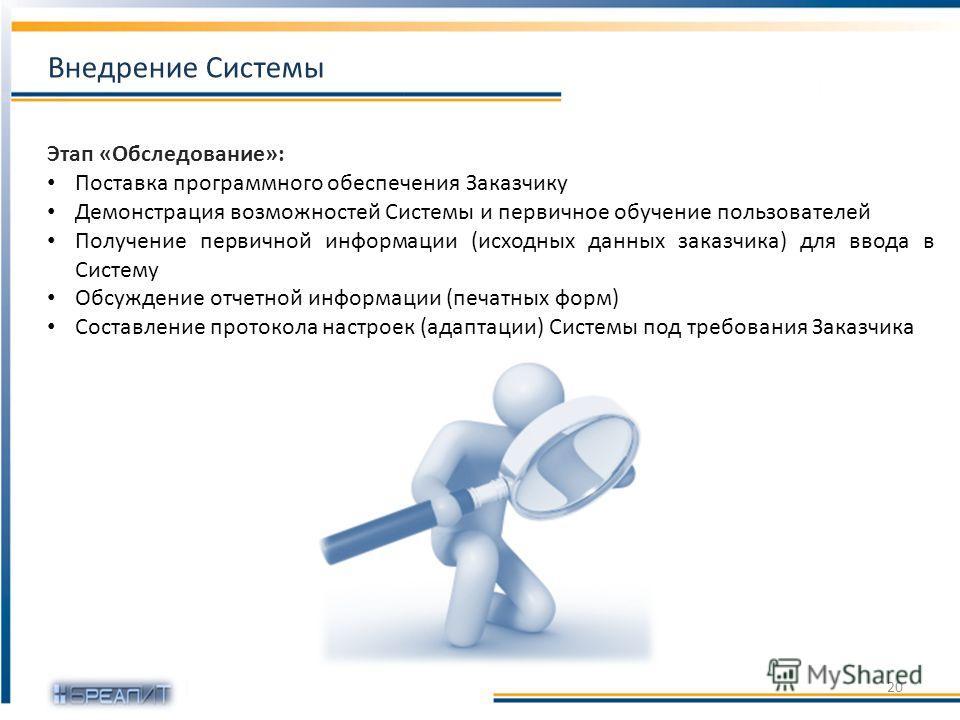 Этап «Обследование»: Поставка программного обеспечения Заказчику Демонстрация возможностей Системы и первичное обучение пользователей Получение первичной информации (исходных данных заказчика) для ввода в Систему Обсуждение отчетной информации (печат