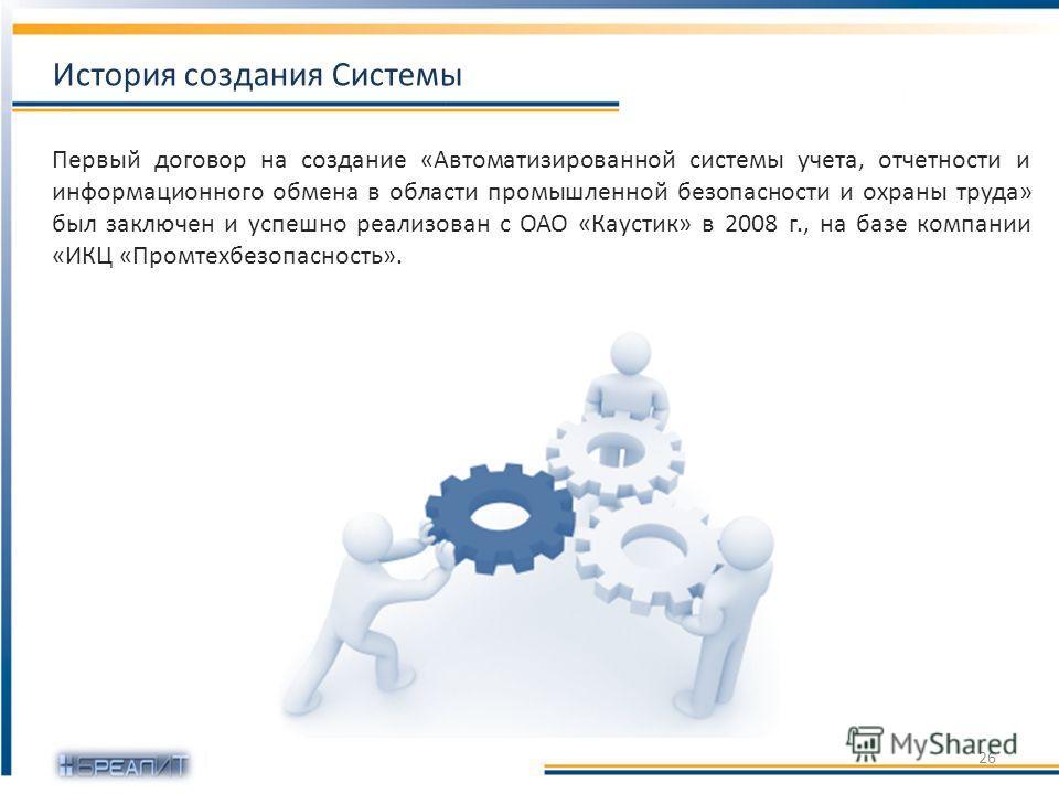 Первый договор на создание «Автоматизированной системы учета, отчетности и информационного обмена в области промышленной безопасности и охраны труда» был заключен и успешно реализован с ОАО «Каустик» в 2008 г., на базе компании «ИКЦ «Промтехбезопасно