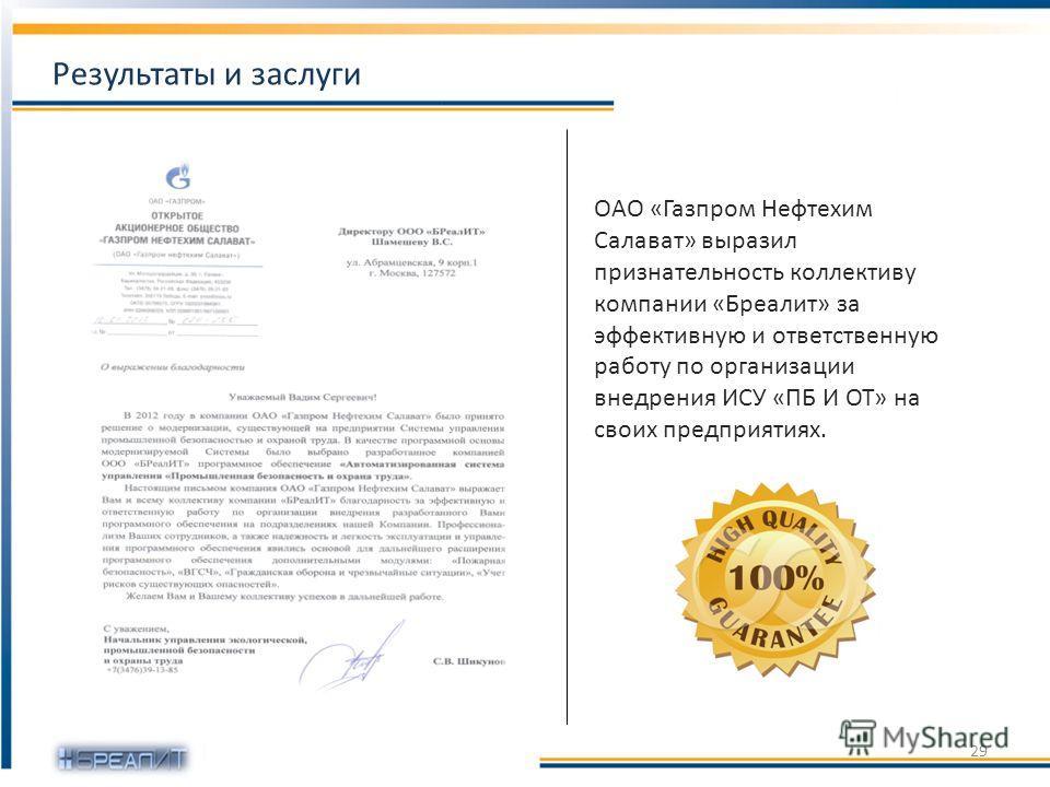 Результаты и заслуги ОAО «Газпром Нефтехим Салават» выразил признательность коллективу компании «Бреалит» за эффективную и ответственную работу по организации внедрения ИСУ «ПБ И ОТ» на своих предприятиях. 29