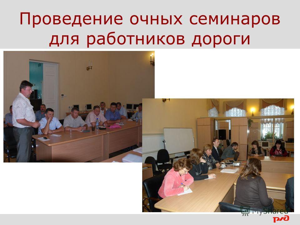 Проведение очных семинаров для работников дороги