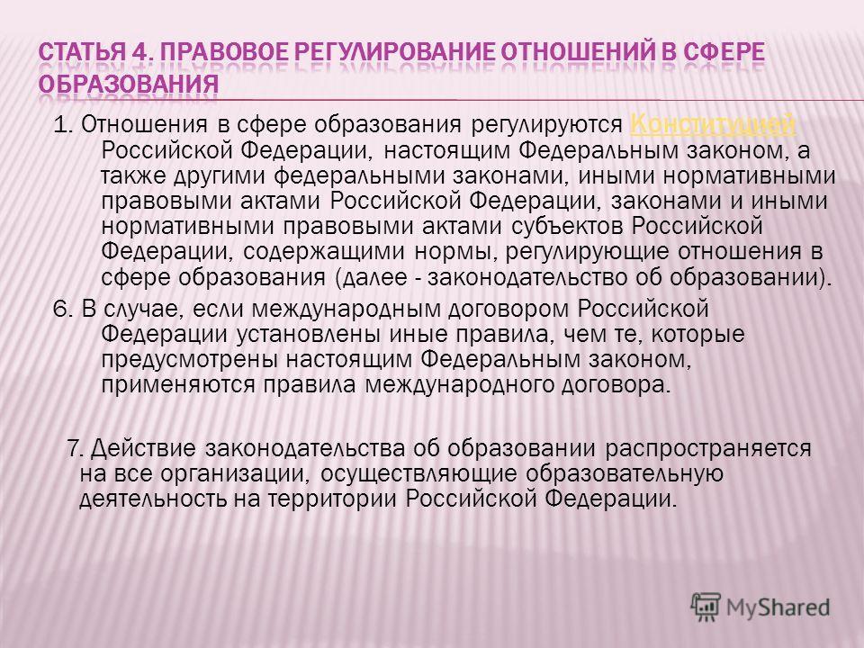 1. Отношения в сфере образования регулируются Конституцией Российской Федерации, настоящим Федеральным законом, а также другими федеральными законами, иными нормативными правовыми актами Российской Федерации, законами и иными нормативными правовыми а