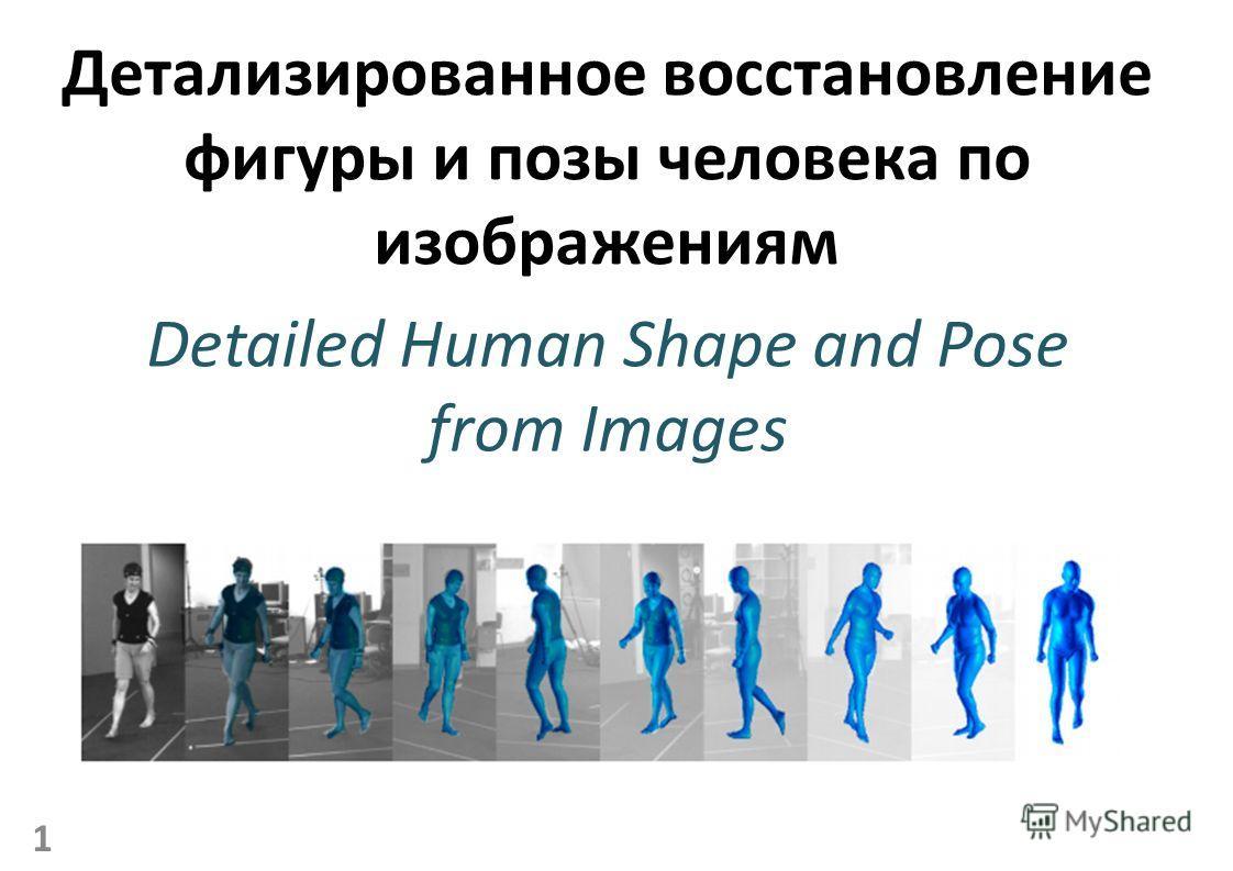 Детализированное восстановление фигуры и позы человека по изображениям Detailed Human Shape and Pose from Images 1
