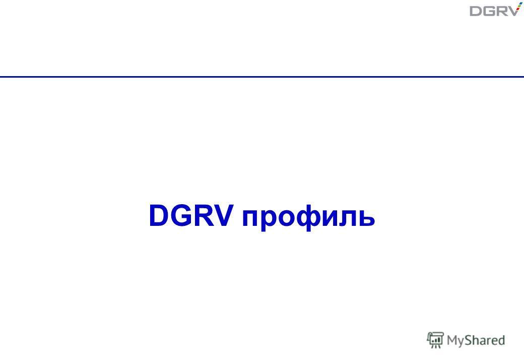 DGRV профиль