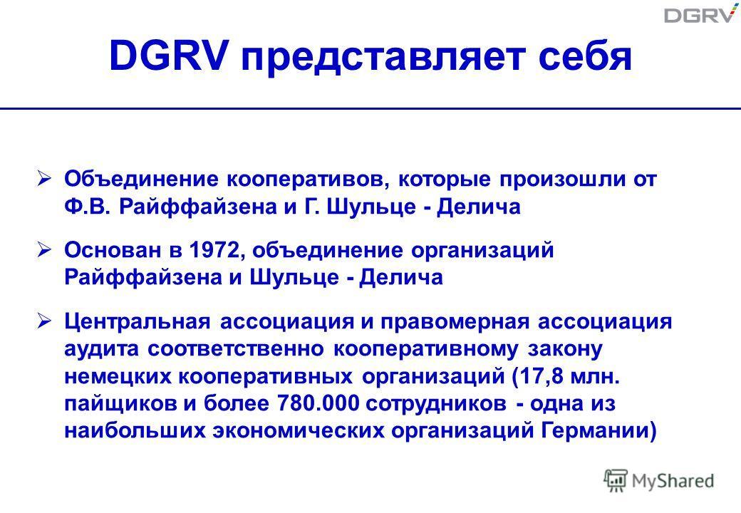 DGRV представляет себя Объединение кооперативов, которые произошли от Ф.В. Райффайзена и Г. Шульце - Делича Основан в 1972, объединение организаций Райффайзена и Шульце - Делича Центральная ассоциация и правомерная ассоциация аудита соответственно ко