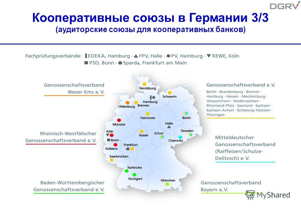 Кооперативные союзы в Германии 3/3 (аудиторские союзы для кооперативных банков)