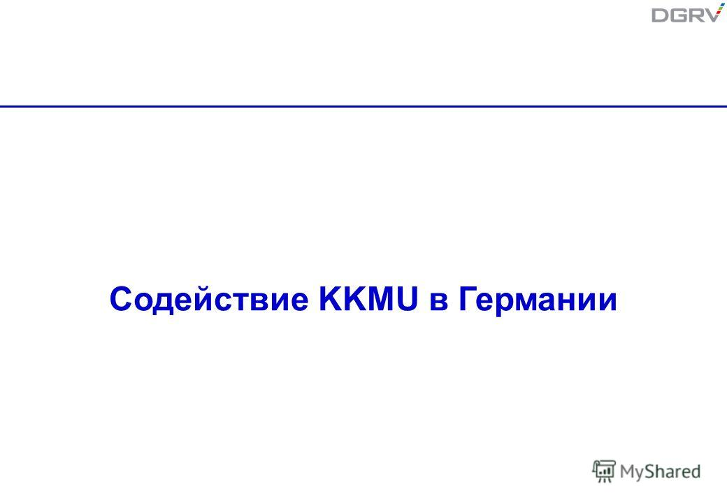 Содействие KKMU в Германии
