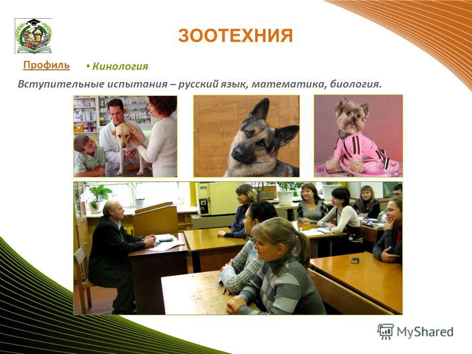 ЗООТЕХНИЯ Профиль Кинология Вступительные испытания – русский язык, математика, биология.