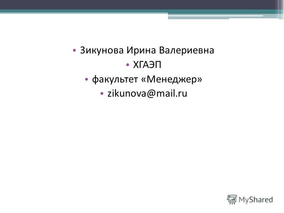 3икунова Ирина Валериевна ХГАЭП факультет «Менеджер» zikunova@mail.ru