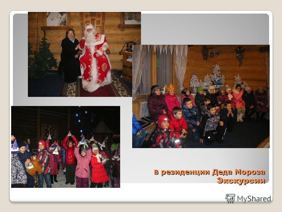 В резиденции Деда Мороза Экскурсии