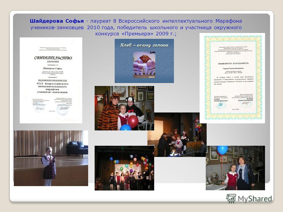 Шайдерова Софья - лауреат 8 Всероссийского интеллектуального Марафона учеников-занковцев 2010 года, победитель школьного и участница окружного конкурса «Премьера» 2009 г.;