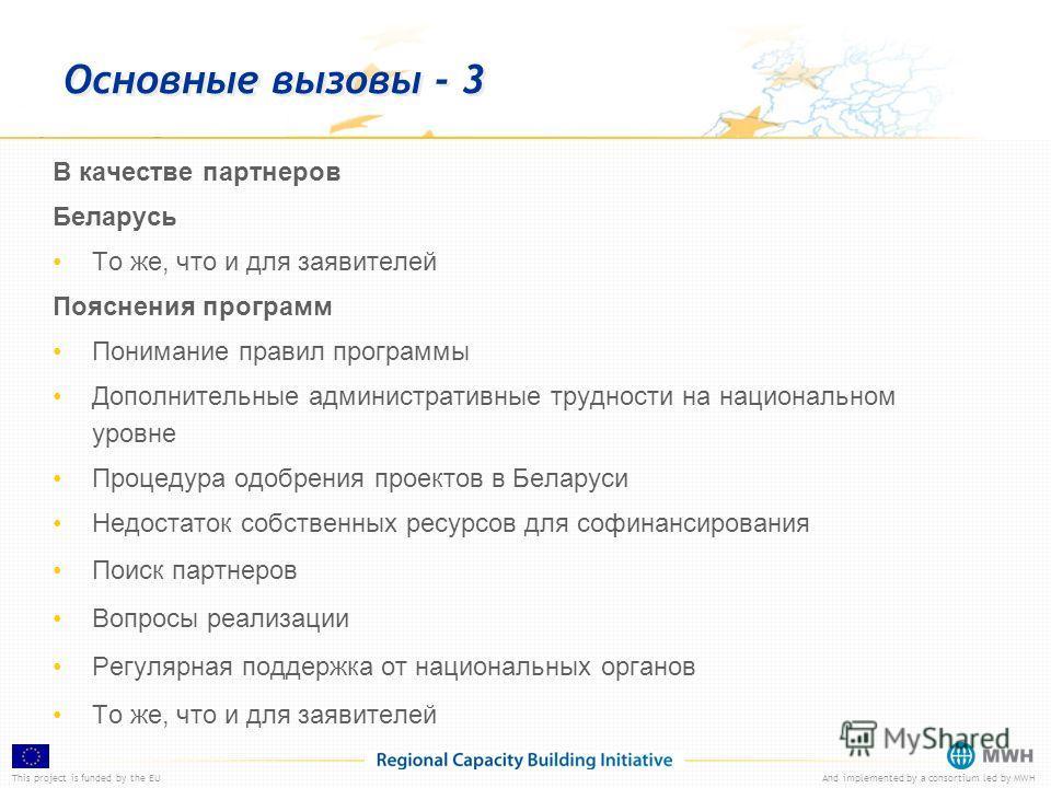 This project is funded by the EUAnd implemented by a consortium led by MWH В качестве партнеров Беларусь То же, что и для заявителей Пояснения программ Понимание правил программы Дополнительные административные трудности на национальном уровне Процед