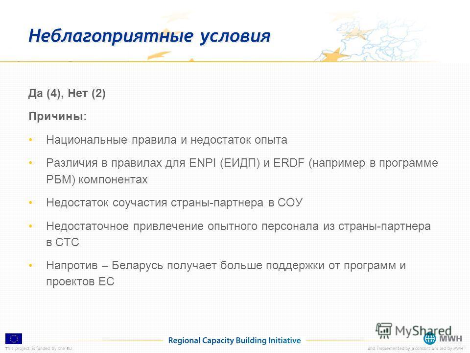 This project is funded by the EUAnd implemented by a consortium led by MWH Неблагоприятные условия Да (4), Нет (2) Причины: Национальные правила и недостаток опыта Различия в правилах для ENPI (ЕИДП) и ERDF (например в программе РБМ) компонентах Недо