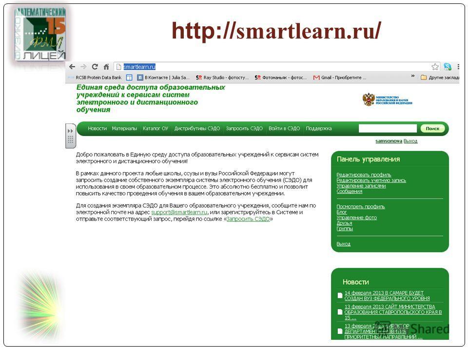 http:// smartlearn.ru /