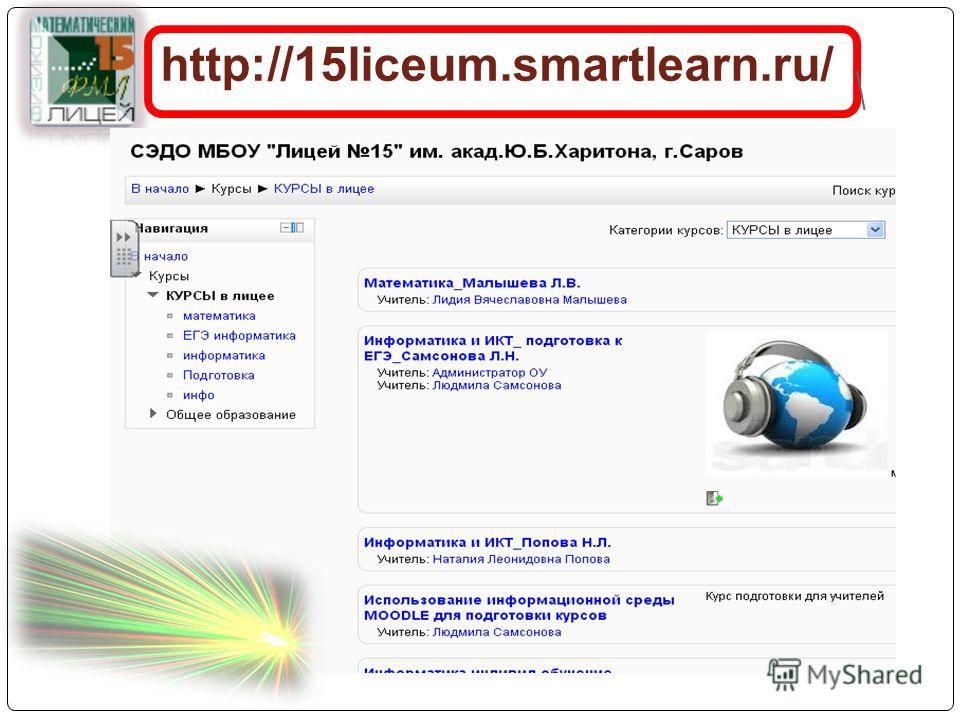 http://15liceum.smartlearn.ru/