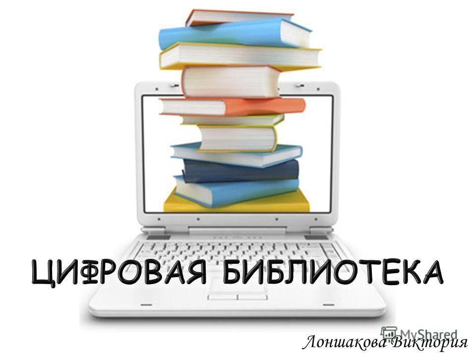 Лоншакова Виктория