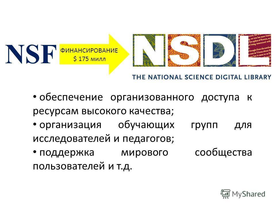 NSF обеспечение организованного доступа к ресурсам высокого качества; организация обучающих групп для исследователей и педагогов; поддержка мирового сообщества пользователей и т.д. ФИНАНСИРОВАНИЕ $ 175 милл