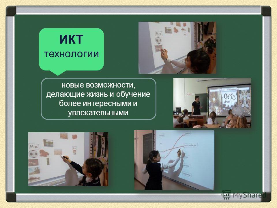 ИКТ технологии новые возможности, делающие жизнь и обучение более интересными и увлекательными