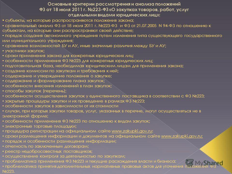 Основные критерии рассмотрения и анализа положений ФЗ от 18 июля 2011 г. 223-ФЗ «О закупках товаров, работ, услуг отдельными видами юридических лиц»: субъекты, на которые распространяются положения закона; сравнительный анализ ФЗ от 18 июля 2011 г. 2