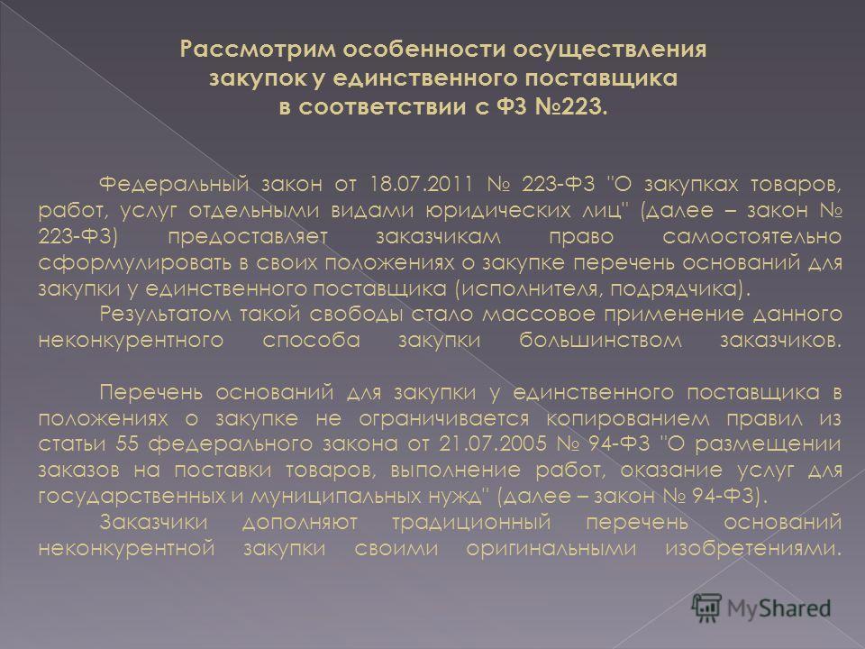 Рассмотрим особенности осуществления закупок у единственного поставщика в соответствии с ФЗ 223. Федеральный закон от 18.07.2011 223-ФЗ