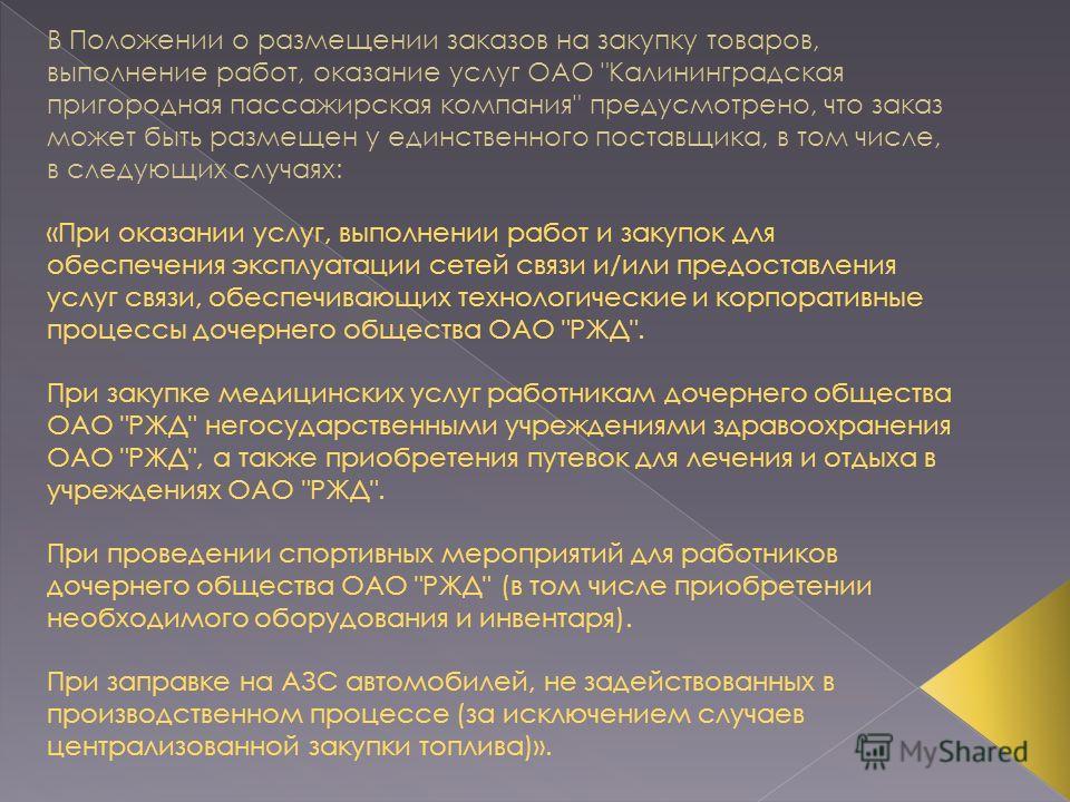 В Положении о размещении заказов на закупку товаров, выполнение работ, оказание услуг ОАО