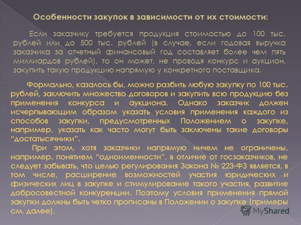 Особенности закупок в зависимости от их стоимости: Если заказчику требуется продукция стоимостью до 100 тыс. рублей или до 500 тыс. рублей (в случае, если годовая выручка заказчика за отчетный финансовый год составляет более чем пять миллиардов рубле