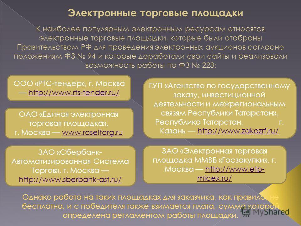 К наиболее популярным электронным ресурсам относятся электронные торговые площадки, которые были отобраны Правительством РФ для проведения электронных аукционов согласно положениям ФЗ 94 и которые доработали свои сайты и реализовали возможность работ