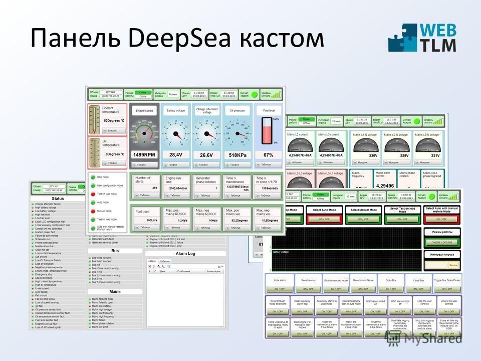 Панель DeepSea кастом