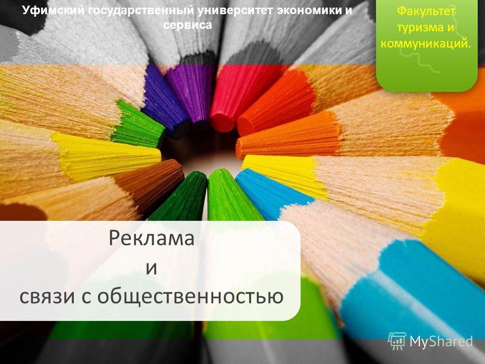 Реклама и связи с общественностью Факультет туризма и коммуникаций. Уфимский государственный университет экономики и сервиса