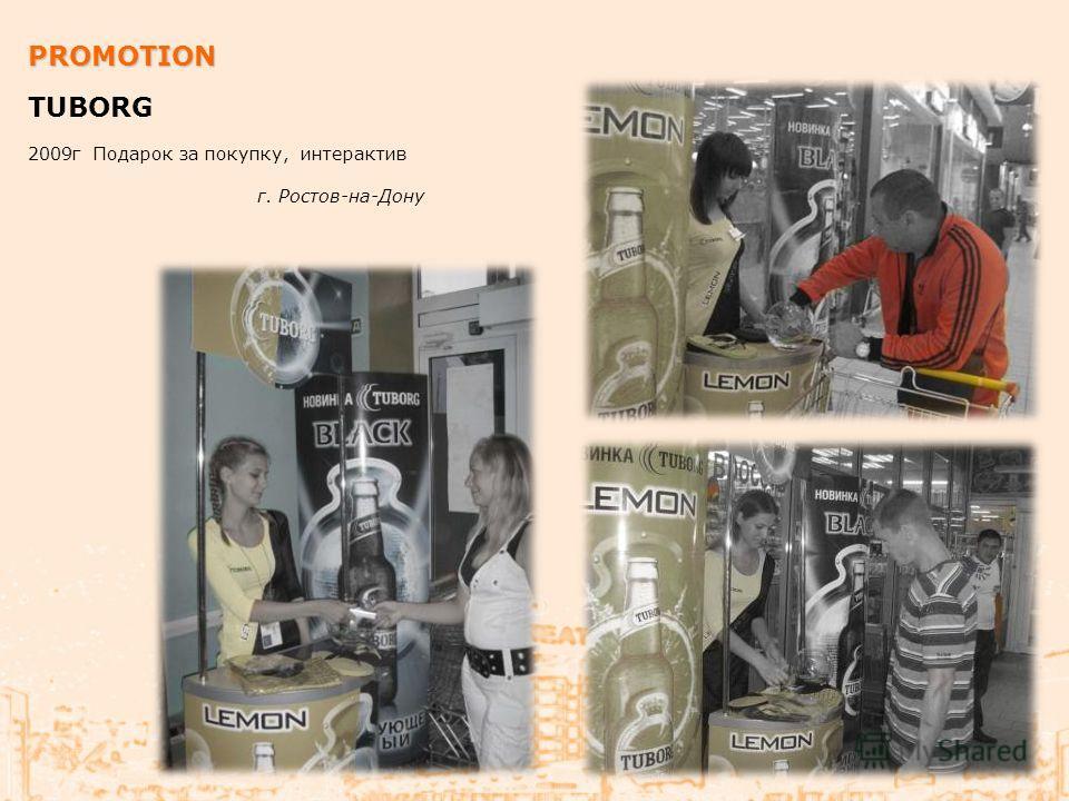 PROMOTION TUBORG 2009г Подарок за покупку, интерактив г. Ростов-на-Дону