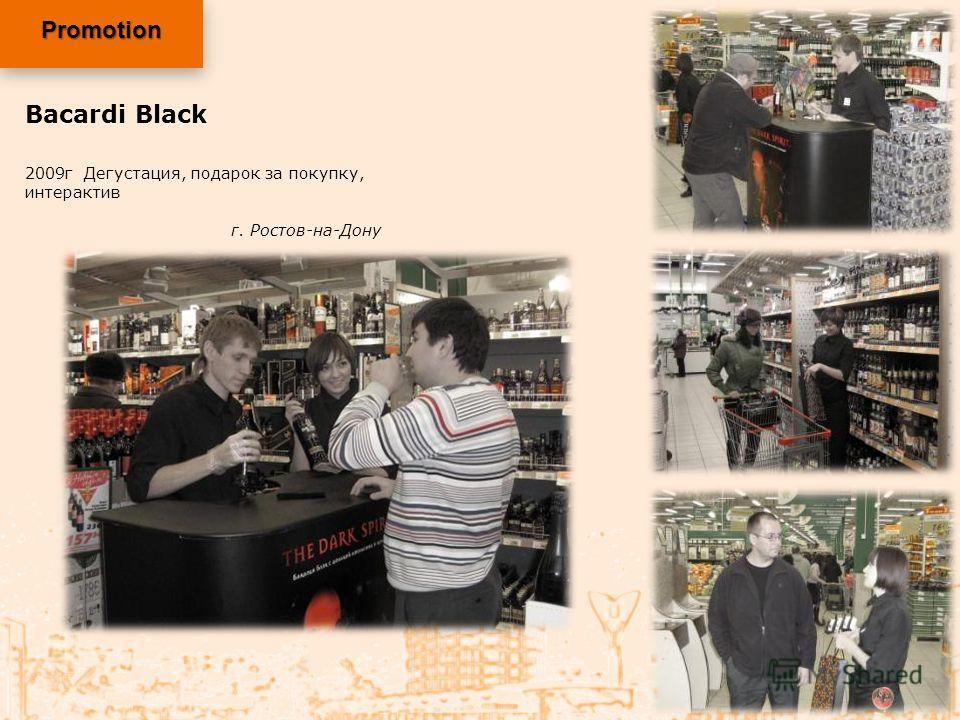 Bacardi Black 2009г Дегустация, подарок за покупку, интерактив г. Ростов-на-Дону PromotionPromotion