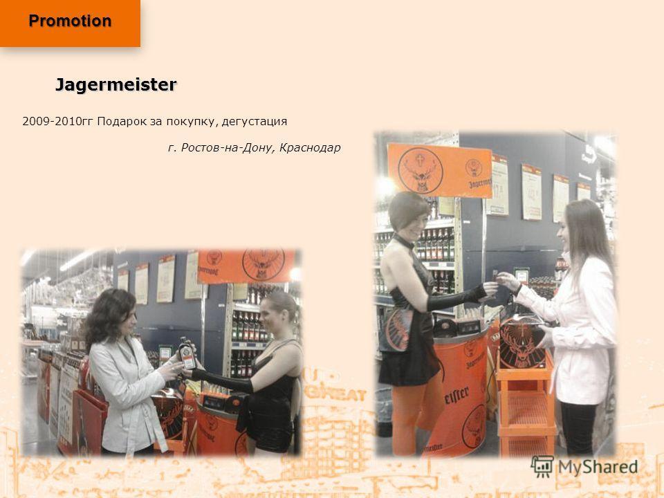 Jagermeister 2009-2010гг Подарок за покупку, дегустация г. Ростов-на-Дону, Краснодар PromotionPromotion
