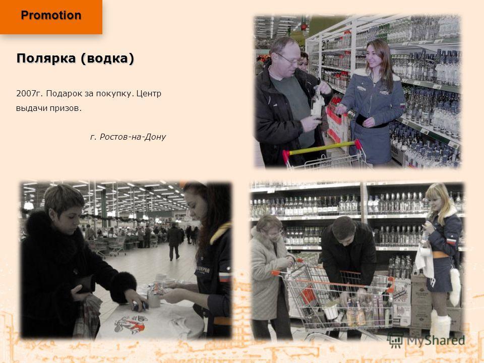 Полярка (водка) 2007г. Подарок за покупку. Центр выдачи призов. г. Ростов-на-Дону PromotionPromotion