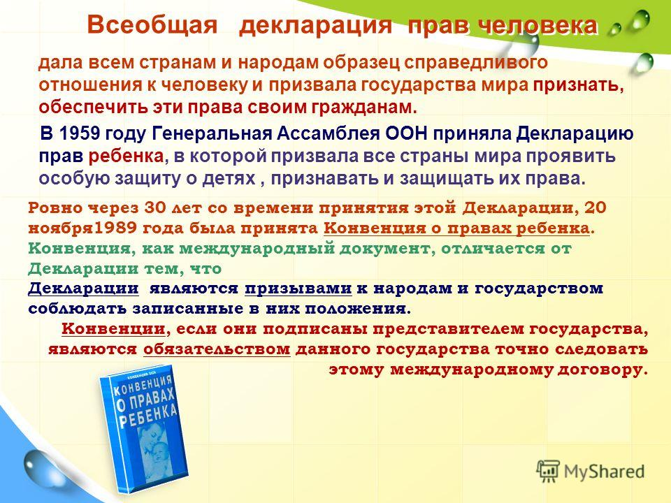 Всеобщая декларация прав человека дала всем странам и народам образец справедливого отношения к человеку и призвала государства мира признать, обеспечить эти права своим гражданам. В 1959 году Генеральная Ассамблея ООН приняла Декларацию прав ребенка