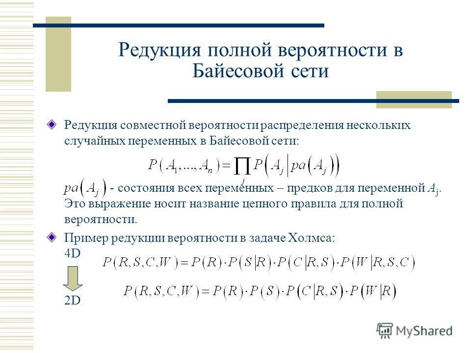 Редукция совместной вероятности распределения нескольких случайных переменных в Байесовой сети: - состояния всех переменных – предков для переменной A j. Это выражение носит название цепного правила для полной вероятности. Пример редукции вероятности