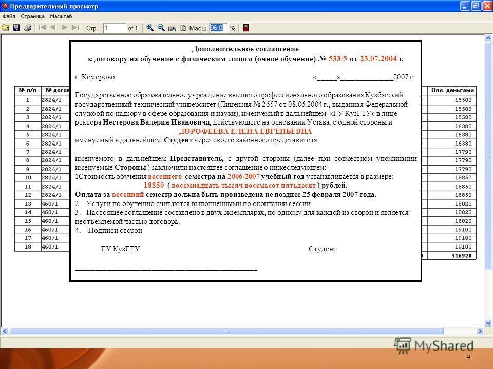9 Дополнительное соглашение к договору на обучение с физическим лицом (очное обучение) 533/5 от 23.07.2004 г. г. Кемерово «_____»______________2007 г. Государственное образовательное учреждение высшего профессионального образования Кузбасский государ