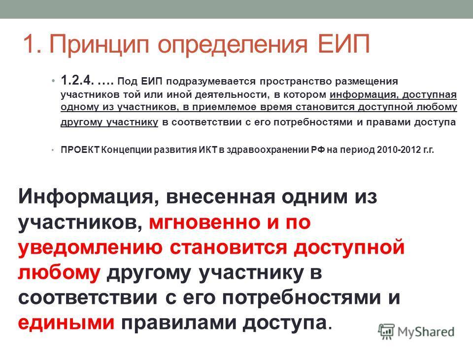 1. Принцип определения ЕИП 1.2.4. …. Под ЕИП подразумевается пространство размещения участников той или иной деятельности, в котором информация, доступная одному из участников, в приемлемое время становится доступной любому другому участнику в соотве
