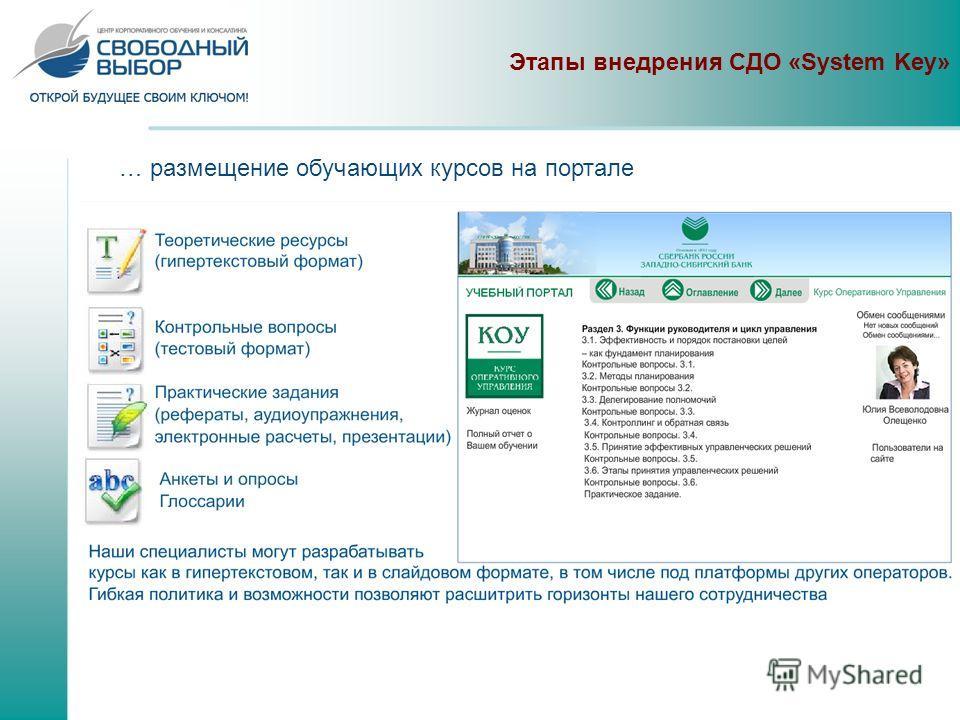… размещение обучающих курсов на портале Этапы внедрения СДО «System Key»