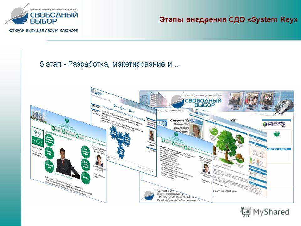5 этап - Разработка, макетирование и… Этапы внедрения СДО «System Key»