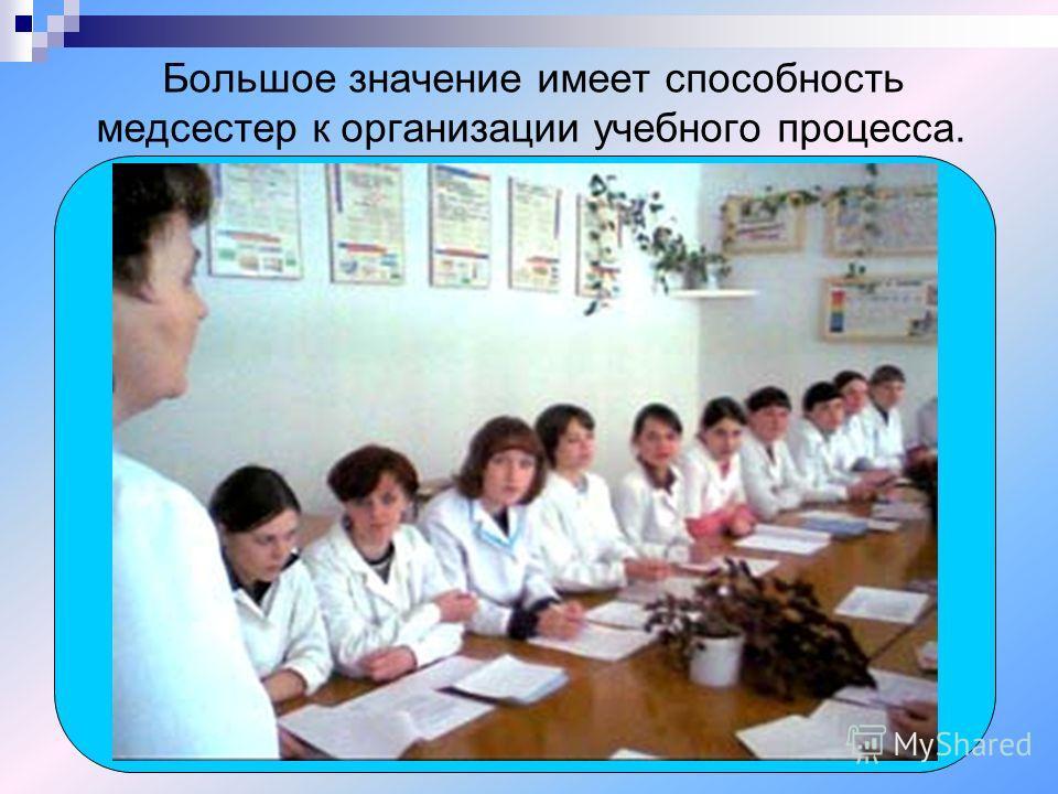 Большое значение имеет способность медсестер к организации учебного процесса.