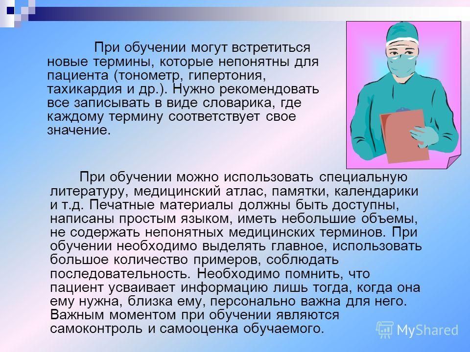 При обучении можно использовать специальную литературу, медицинский атлас, памятки, календарики и т.д. Печатные материалы должны быть доступны, написаны простым языком, иметь небольшие объемы, не содержать непонятных медицинских терминов. При обучени