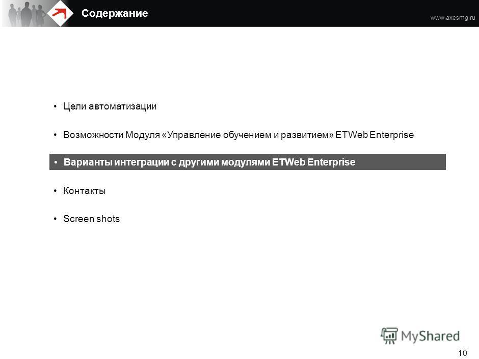 www.axesmg.ru 9 Принимает участие в формировании своего плана развития создает заявки на обучение выбирает учебные курсы из единого каталога автоматически выбирает курсы на основе своего профиля компетенций Всегда находится в курсе получает информаци