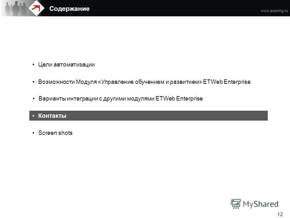 www.axesmg.ru 11 Варианты интеграции с другими модулями ETWeb Enterprise ETWEB ENTERPRISE «УПРАВЛЕНИЕ ОБУЧЕНИЕМ И РАЗВИТИЕМ» ETWeb Enterprise «Управление компетенциями» ETWeb Enterprise «Управление компетенциями» ETWeb Enterprise «Управление эффектив