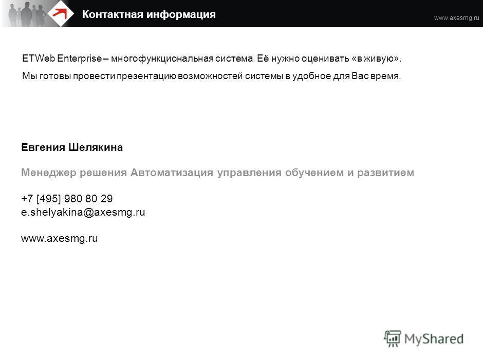 www.axesmg.ru 12 Содержание Цели автоматизации Варианты интеграции с другими модулями ETWeb Enterprise Screen shots Контакты Возможности Модуля «Управление обучением и развитием» ETWeb Enterprise