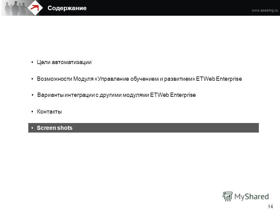 www.axesmg.ru Контактная информация ETWeb Enterprise – многофункциональная система. Её нужно оценивать «в живую». Мы готовы провести презентацию возможностей системы в удобное для Вас время. Евгения Шелякина Менеджер решения Автоматизация управления