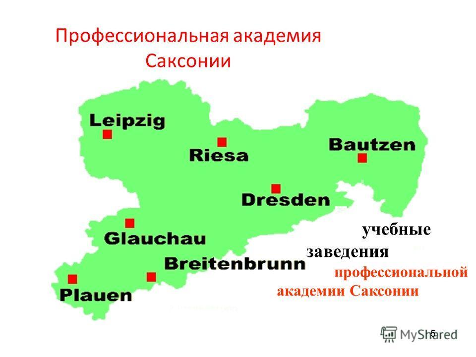 Профессиональная академия Саксонии 5 учебные заведения профессиональной академии Саксонии