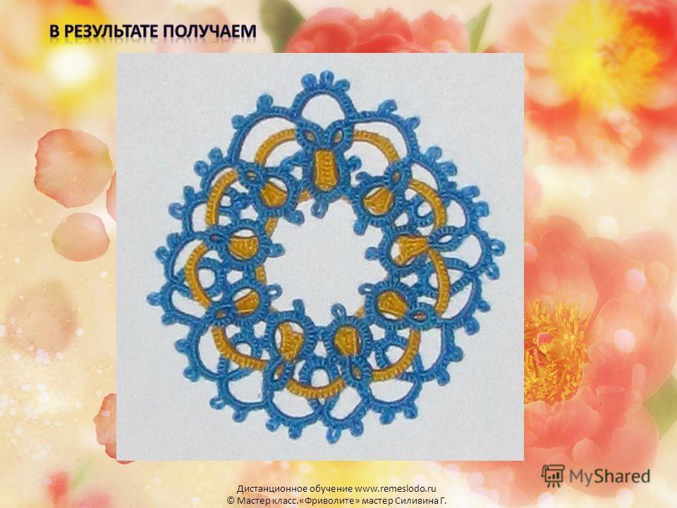 Дистанционное обучение www.remeslodo.ru © Мастер класс.«Фриволите» мастер Силивина Г.