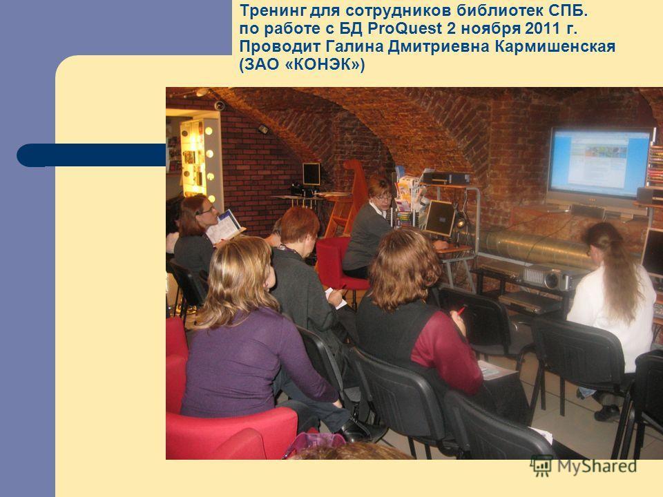 Тренинг для сотрудников библиотек СПБ. по работе с БД ProQuest 2 ноября 2011 г. Проводит Галина Дмитриевна Кармишенская (ЗАО «КОНЭК»)